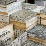 Libros-chinos-300x200